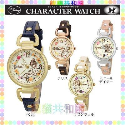 ※龍貓共和國※日本迪士尼Disney《美女與野獸貝兒 愛麗絲夢遊仙境 長髮公主樂佩 米妮黛西 裸空牛革手錶》腕錶