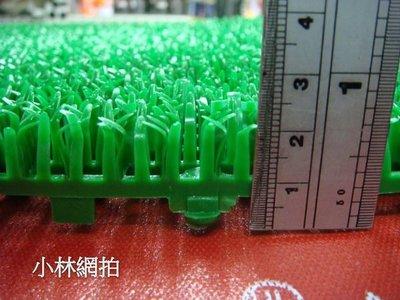 大降價.一片30圓 30*30公分組合式人造草 拼裝草 DIY組合 塑膠草 假草 短草 人工草皮 排水墊 止滑 台北市