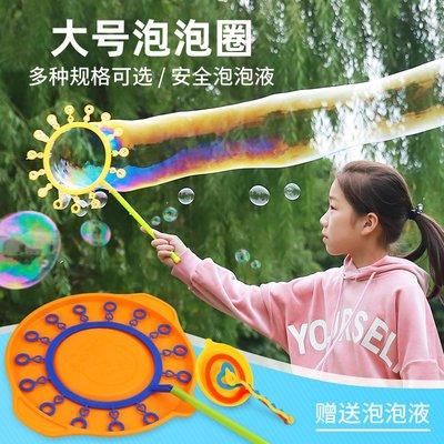hello小店-泡多多手拉大泡泡圈 兒童吹泡泡棒玩具 泡泡劍西洋劍泡泡水補充液#兒童玩具#泡泡機#吹泡泡#