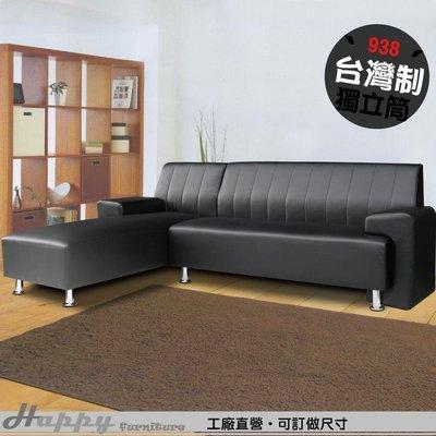 【HAPPY傢俱】938型-瑪琪朵獨立筒L型沙發(黑色)-9999元-沙發工廠直營/可訂製尺寸/顏色/歡迎來電詢問