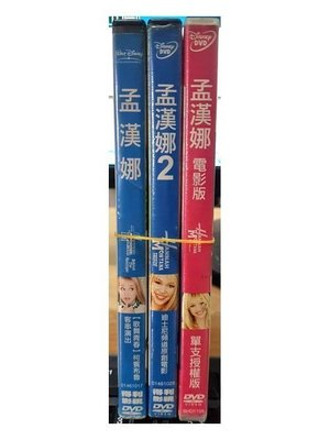 影音大批發-U00-448-二手DVD【孟漢娜 1+2+電影版】-套裝電影 迪士尼