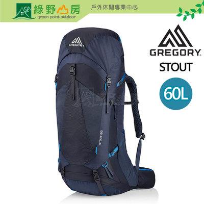 《綠野山房》Gregory 美國 男款 STOUT 60L 登山背包 附背包防雨罩 幻影藍 GG126873 健行 旅行