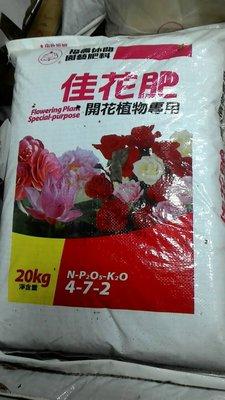 ╭☆東霖園藝☆╮福壽肥料(佳花肥).開花.全般.專用...2種可選   20公斤