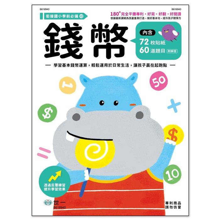 ☆天才老爸☆→【世一】錢幣練習本