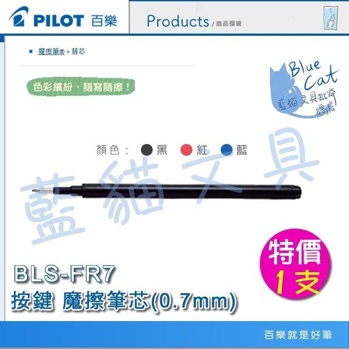 【可超商取貨】【BC22044】〈BLS-FR7〉0.7按鍵魔擦筆替芯/支《PILOT》【藍貓文具】