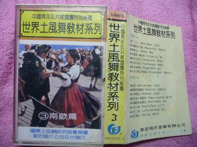 [原版卡帶]   世界土風舞教材系列 3