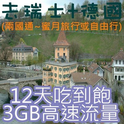 【聯網走動】【瑞士+德國兩國通12天吃到飽3GB高速流量】伯恩/少女峰/策馬特/慕尼黑/新天鵝堡