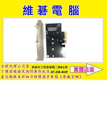 ~高雄維碁電腦~新品 價 M.2 轉 PCI~e 轉接卡