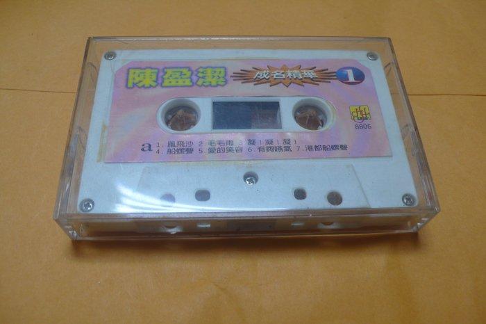 紫色小館86------陳盈潔成名精華1