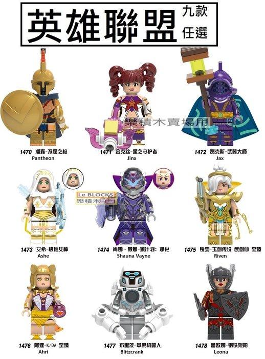 2676 樂積木【預購】欣宏 英雄聯盟 九款任選 非樂高LEGO相容 軍事 積木 人偶 電玩 魔獸 手遊 X0283