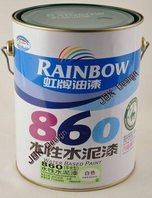 【歐樂克修繕家】虹牌油漆 860平光水泥漆 1加侖 信用卡賣場 (3.785公升) 另有5加侖