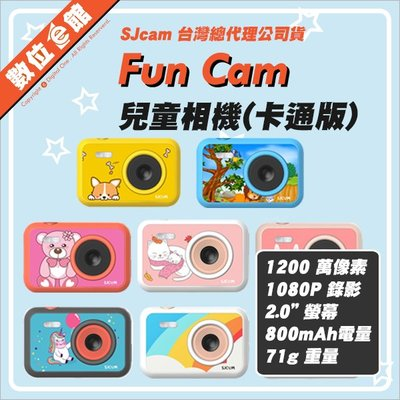 【台灣公司貨一年保固【免運費可超取可刷卡【BSMI國家安檢認證】SJCam FunCam 兒童運動相機 卡通版 兒童相機