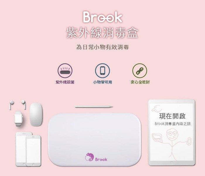 預購 Brook 紫外線消毒盒 殺菌盒 消毒盒 防疫 輕巧方便好攜帶 台南PQS