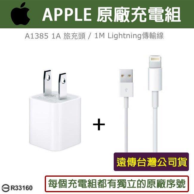 【遠傳公司貨】APPLE 原廠充電組【A1385旅充頭】+【Lightning傳輸線】iPhoneXS Max、iP7+