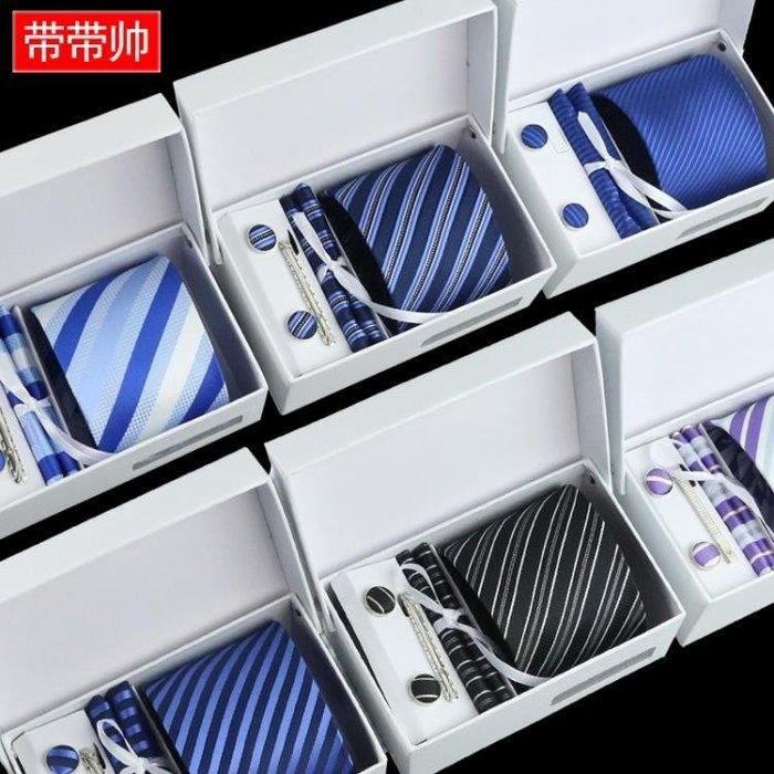 領帶男六件套正裝商務韓版藍色黑色領帶8cm領帶結婚新郎休閑領帶