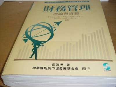 二手書【方爸爸的黃金屋】《財務管理:理論與實務(七版)》邱靖博編著 證券暨期貨市場發展基金會發行B19