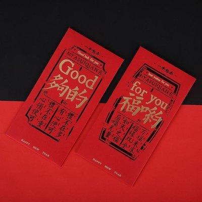 中英文諧音個性創意過年過節節日紅包新年利是2019紅包袋