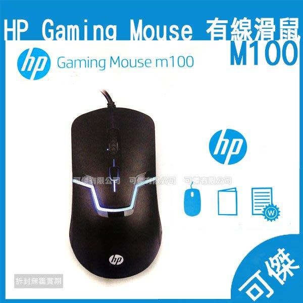 HP 有線滑鼠 M100 滑鼠 2段DPI調整 光學引擎 定位精準 符合人體工學 減少手部疲勞 24H快速出貨 可傑