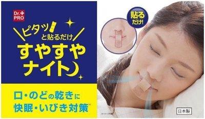 夜間止鼾鼻貼  夜間止鼾鼻貼 防打呼嘴貼 36枚入