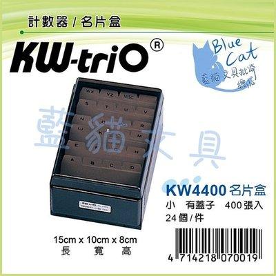 【可超商取貨】辦公用品/收納/整理【BC17113】〈KW4400〉名片盒(小)《歐菲士》【藍貓文具】