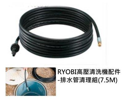 (日本知名品牌) RYOBI利優比高壓清洗機配件-排水管清理組(7.5M)