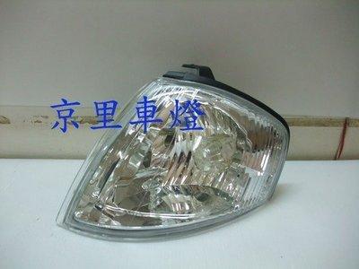 京里車燈專網  福特 馬自達 TIERRA 323 ACTIVA PROTEGE ISAMU LIFE晶鑚角燈