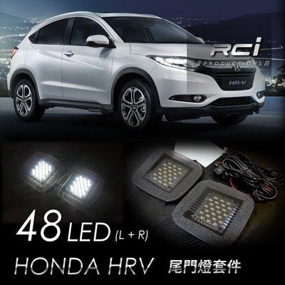 RC HID LED專賣店 台灣MIT製 本田 HONDA HRV LED 後車廂燈 尾門燈 行李箱燈 後門燈 總成式