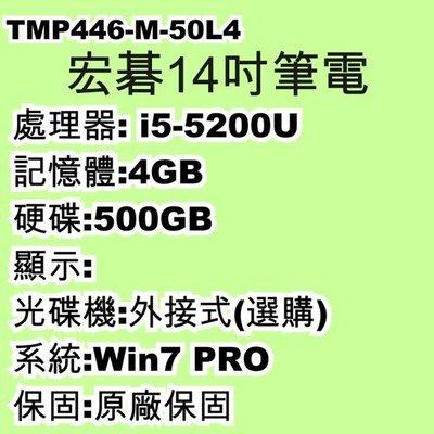 5Cgo【權宇】宏碁 TMP446-M-50L4 14吋商用筆記型電腦 i5-5200U/ 4GB/ 500 含稅會員扣5% 台北市
