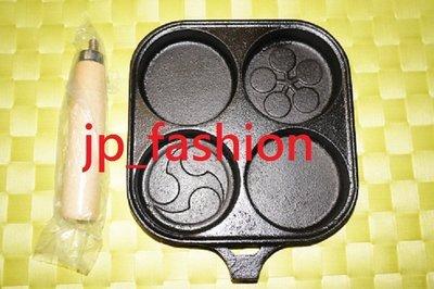 *jp_fashion*^O* 現貨***南部鐵器 紅豆餅瓦斯爐專用4顆烤模 車輪餅  今川燒 **不用等