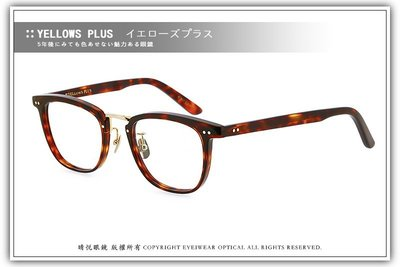 【睛悦眼鏡】簡約風格 低調雅緻 日本手工眼鏡 YELLOWS PLUS 54129