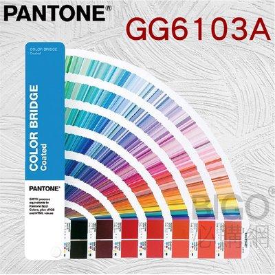 【美國原裝】PANTONE GG6103A 色彩橋樑指南(光面銅版紙) 專色 印刷 四色疊印 色票 顏色打樣