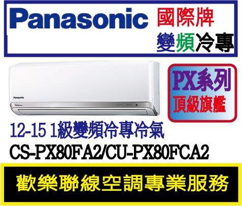 『免費線上估價到府估價』國際牌 12-15 1級變頻冷專冷氣 CS-PX80FA2/CU-PX80FCA2