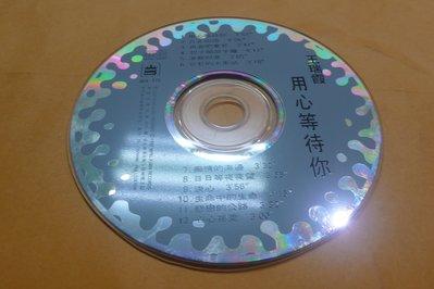 紫色小館-87-2--------王瑞霞-用心等待你