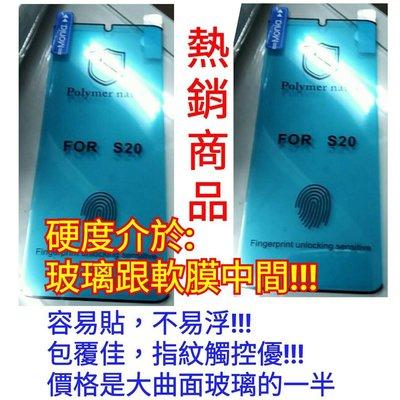 @天空通訊@3D美曲膜 曲面膜 3D滿版 SAMSUNG  S20/20+ NOTE10/10+ 透明