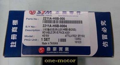 泰山區《one-motor》三陽 原廠 新迪爵 新 迪爵 DUKE 普利盤組 含 普利盤 壓板 普利珠 H5B F67