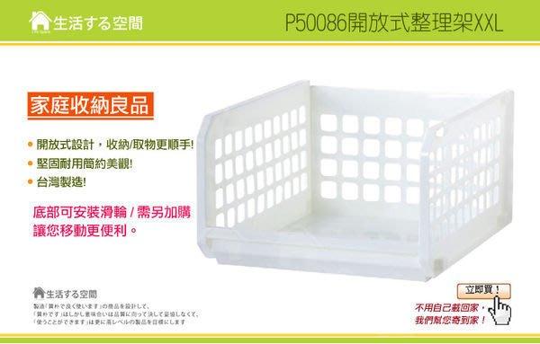 『6個以上另有優惠』P50086開放式置物籃/xxl號//醫藥收納/雜貨盒/文書整理籃/衣物籃/毛巾籃/白色系/生活空間