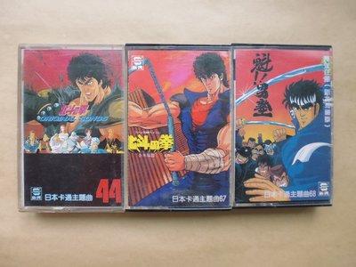 明星錄*日本卡通主題曲.北斗的拳系列共3卷.二手卡帶(s702)