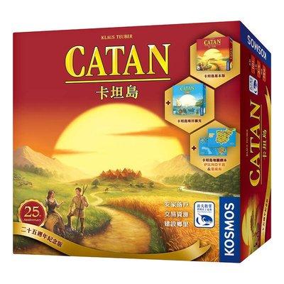 【陽光桌遊】 (免運) 卡坦島25週年版 CATAN 25th Anniversary 繁體中文版 正版桌遊