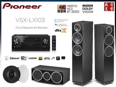 Pioneer VSX-LX103+英國 WHARFEDALE DIAMOND 230+220C+CS-6R #有現貨