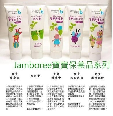 Egg蛋媽◎2018升級Jamboree寶寶保養品20g(護膚膏)
