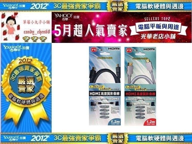 【35年連鎖老店】PX大通 HDMI 1.2M傳輸線 (HDMI-1.2 MM/MW)有發票/HDMI-1.2MM