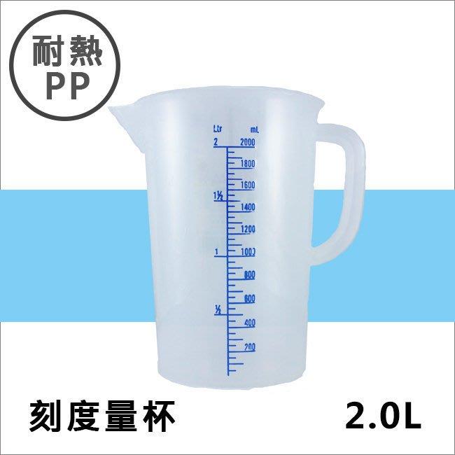 耐熱PP刻度帶把量杯2000ML 塑膠量杯帶手把 實驗室/餐廳/廚房專用 溶劑量杯 調漆杯