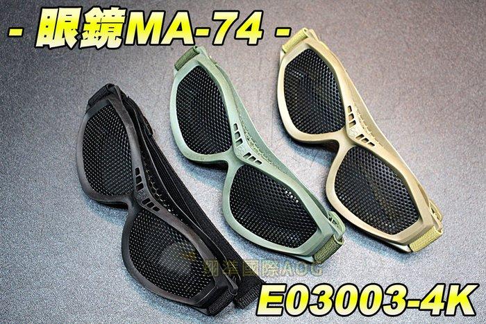 【翔準軍品AOG】眼鏡MA-74細網系列 生存裝備 騎行 單車 眼罩 防BB彈 貼臉設計 眼鏡 舒適 軟墊 E03003