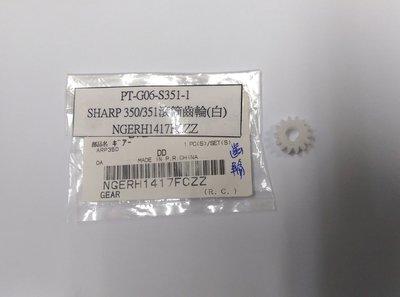 夏普SHARP AR~350 450 351 451 MX~350 450影印機滾筒碳粉回