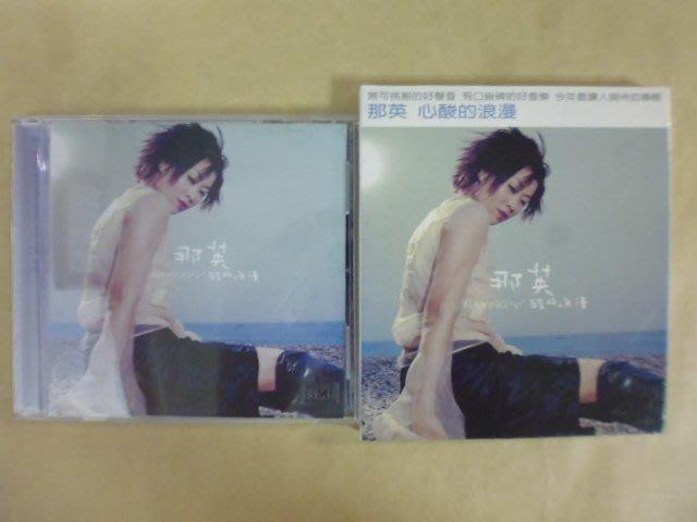 (069)明星錄*2000年那英專輯.心酸的浪漫.二手CD.附紙盒(a01)