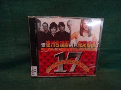 【愛悅二手書坊 CD-O-10】當德州合唱團遇見純屬虛構 VOL.17