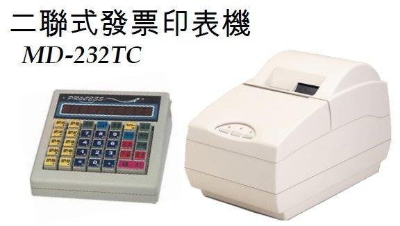 永綻*MD-232TC 二聯式發票機  MD 232TC  二聯收銀機