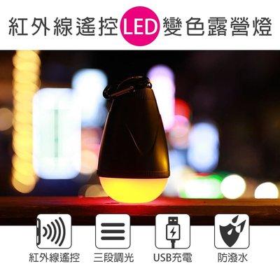 七彩露營燈 紅外線遙控 變色 遙控式LED露營燈/應急燈/戶外充電LED燈/防水帳篷燈/露營燈/隨身LED