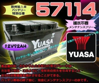 【電池達人】YUASA 台灣湯淺 汽車電瓶 57114 YBX5100 FOCUS MONDEO KUGA FIESTA