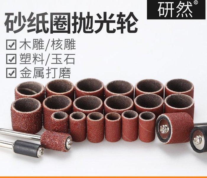 wuli西子的店-電磨用砂紙圈砂紙卷打磨頭砂鼓砂布圈磨頭金屬除銹木頭打磨拋光-5個